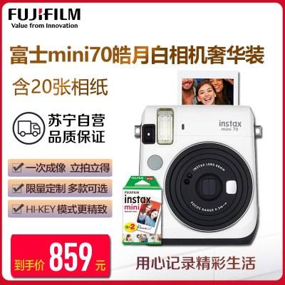 富士(FUJIFILM)INSTAX拍立得 相机一次成像 富士小尺寸 mini70胶片相机白色套装 皓月白 含20张胶片
