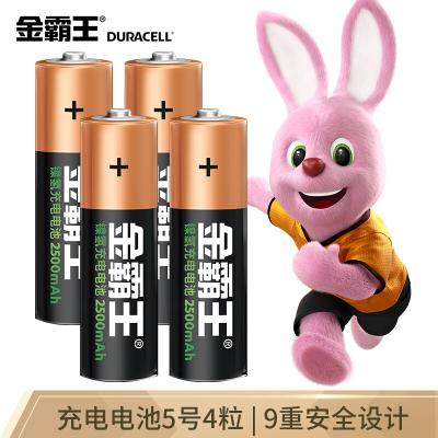 金霸王(Duracell)5号电池 充电电池 4粒装 1.2v数码电池游戏手柄/无线鼠标/儿童玩具/智能门锁/相机闪光灯