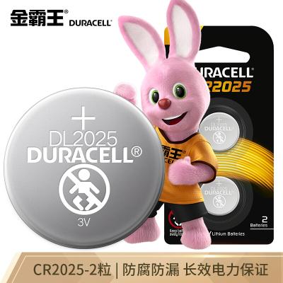 金霸王(Duracell)CR2025 纽扣电池 2粒装 3V进口 适用于汽车钥匙玩具遥控器电子体重秤血糖仪计步器手环机