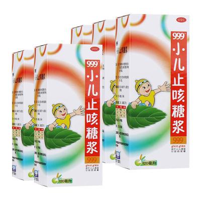 999 小儿止咳糖浆 120ml*5瓶 小儿感冒咳嗽 软膏剂 小儿感冒引起的咳嗽