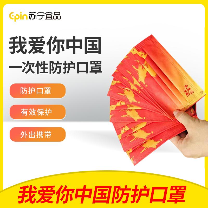三层防护独立包装:50个 苏宁宜品 我爱中国一次性防护口罩