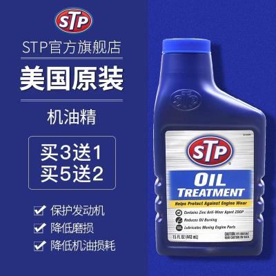美国原装进口STP机油精添加剂降低发动机磨损缓解烧机油443ml