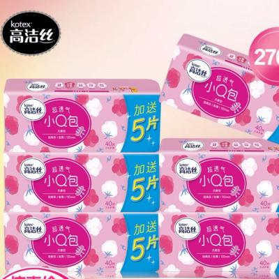 高洁丝护垫纯棉卫生护垫150mm小Q包组合270片无香