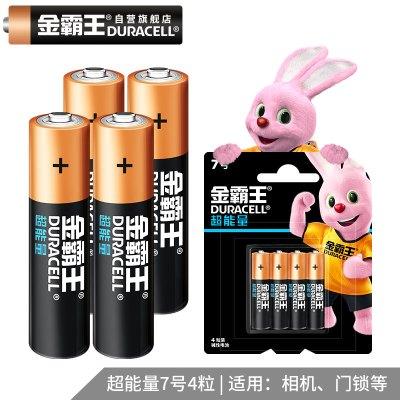 金霸王(Duracell) 7号超能量碱性干电池4粒装 适用于计算器/遥控器/儿童玩具/挂钟/血糖仪/万用表/鼠标键盘