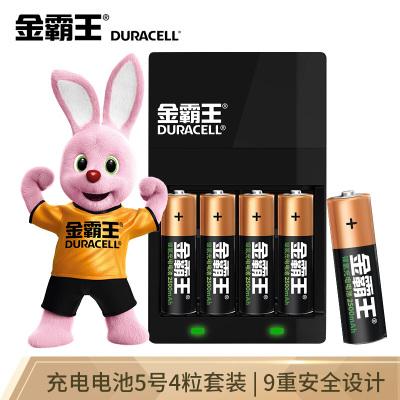 金霸王(Duracell)5号电池 快充套装充电器(含4粒可充电电池) 1.2v 数码电池游戏手柄鼠标相机闪光灯电子门锁