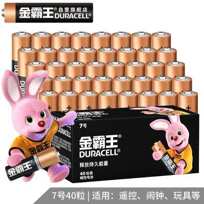 金霸王(Duracell) 7号电池 40粒装 碱性电池 数码电池1.5V适用于遥控器玩具指纹锁鼠标体重秤洁面仪血压计