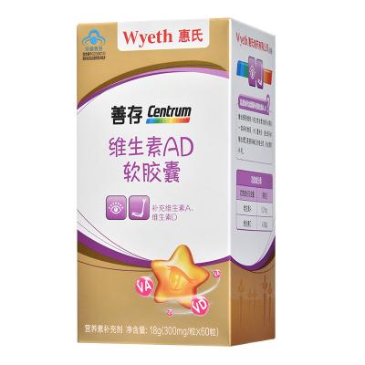惠氏 善存(Centrum) 维生素AD软胶囊0.3g*60粒补充维生素A、D
