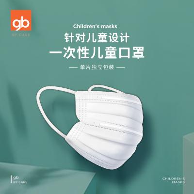 gb好孩子儿童专用一次性口罩30个防尘透气小孩学生三层防护