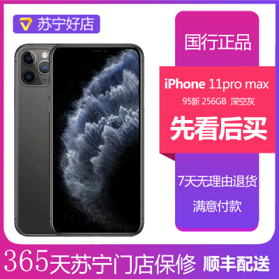 【二手95新】Apple/苹果 iPhone 11Pro Max 256GB 深空灰 国行正品 二手手机 二手苹果手机