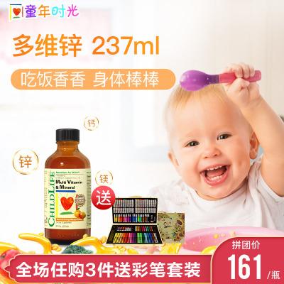 【23种维生素】美国童年时光 补锌多维锌 儿童婴儿宝宝23种维生素 多种维生素 237ML*1瓶装 6个月-12