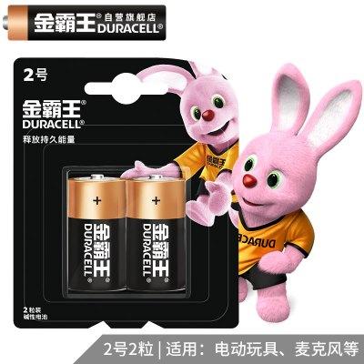 金霸王(Duracell) 2号碱性电池 2粒装 数码电池 适用于面包超人花洒/费雪儿童玩具/收音机/手电筒/摇椅