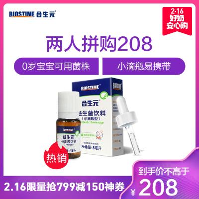 合生元益生菌饮料(小滴瓶型)8毫升