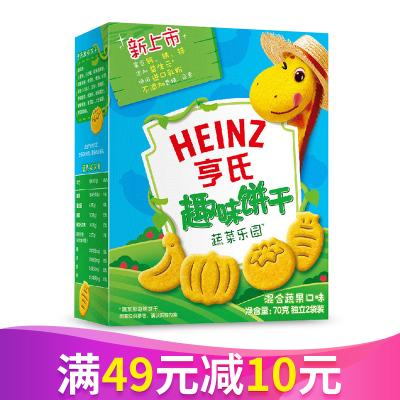 【满49减10】2020年4月产亨氏(Heinz)趣味饼干-蔬菜乐园70g盒装