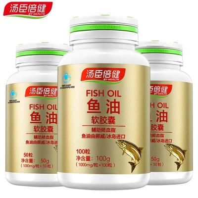 汤臣倍健(BY-HEALTH)鱼油软胶囊100粒+鱼油50粒2瓶 鱼油 深海鱼油 成人中老年