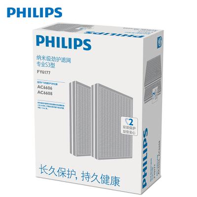 飞利浦(Philips) 纳米级劲护滤网 FY6177/00 专业S3型 适用于飞利浦空气净化器AC6608/AC660