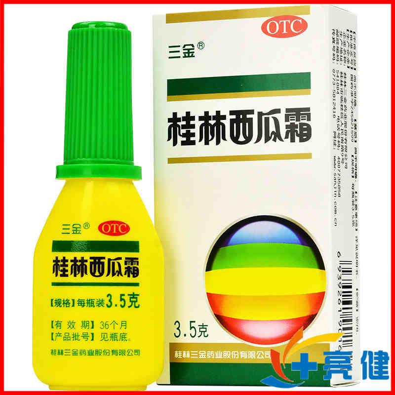 三金 桂林西瓜霜3.5g 喷剂咽喉肿痛口腔溃疡慢性咽喉炎消炎药品