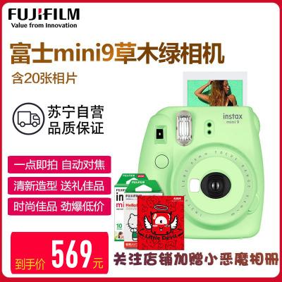 富士(FUJIFILM)INSTAX 拍立得 相机 一次成像相机 mini9 草木绿色套装 胶片相机 含20张胶片