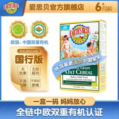 爱思贝(EARTH'S BEST) 宝宝米粉 地球世界米粉婴儿辅食 高铁有机燕麦粉175g(6个月至36个月适用)