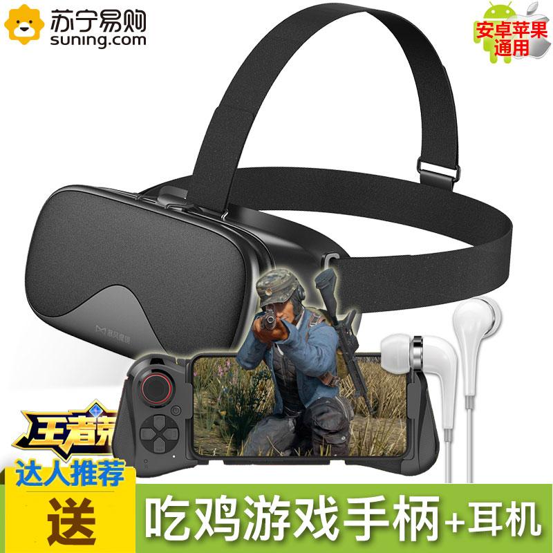 【苹果安卓通版 送吃鸡遥控手柄】暴风魔镜白日梦吃鸡版 vr眼镜 虚拟现实眼镜 智能3d眼镜 头戴式一体机 智能ar眼镜