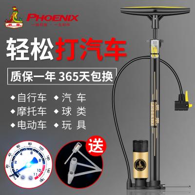 凤凰 打气筒自行车高压多用气嘴家用小型电动电瓶车摩托车汽车用篮球通用气管气筒