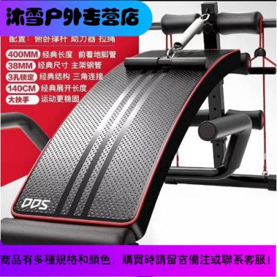 多德士仰卧板健身器材家用多功能收腹器仰卧起坐板腹肌板神器 款式7(140cm)大扶手