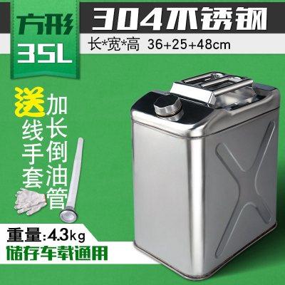 加厚304不锈钢闪电客油桶汽油桶柴油壶加油桶汽车备用油箱 【304】加厚方形不锈钢35L