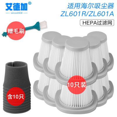 艾德加适配海尔吸尘器配件ZL601R/ZL601A海帕hepa滤棉滤网滤芯 10只装