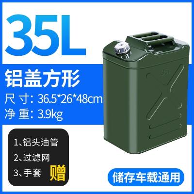 油桶汽油桶30升铁桶20升50升小柴油壶加厚闪电客油罐汽车备用油箱 升级加厚铝盖方形35L