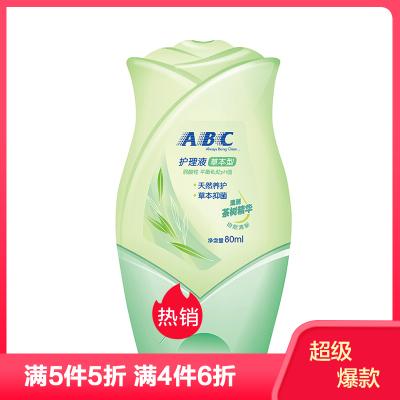 ABC卫生护理私处洗护KMS草本护理配方80ml瓶装