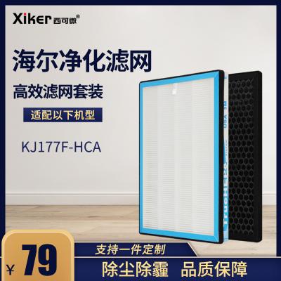 西可微(Xiker)适配海尔空气净化器KJ177F-HCA KJ176F-HCA过滤网HEPA活性炭滤芯