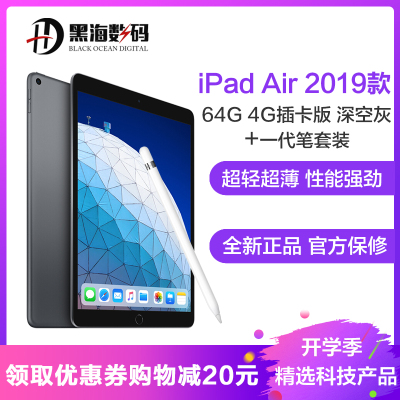 Apple iPad Air3 2019款平板电脑10.5英寸 64GB 4G插卡版 灰色+Apple Pencil一代